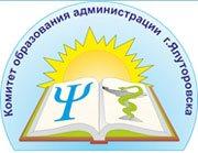 Комитет образования г.Ялуторовска